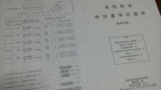 農業用途の免税軽油の申請をしました。